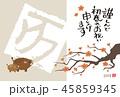 2019年 亥年 干支文字と猪、梅の花の年賀状 45859345