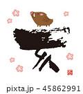 亥年 干支の筆文字と猪のイラスト 45862991