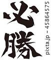 必勝 筆文字 文字のイラスト 45864575