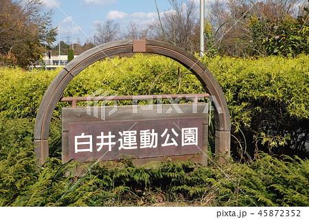 白井運動公園(千葉県白井市) 看板 45872352