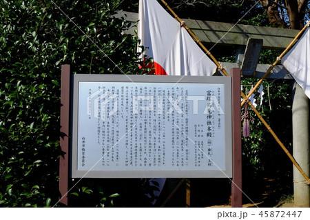 冨塚鳥見神社本殿 白井市指定有形文化財 案内 45872447