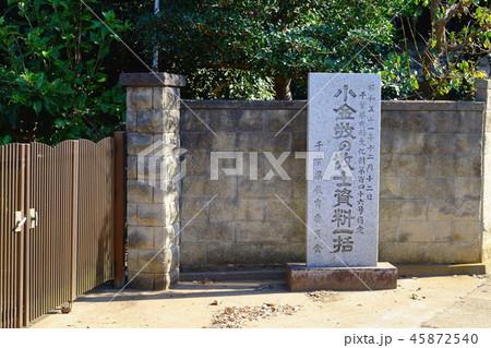 小金牧の牧士資料 千葉県白井市指定有形文化財 45872540