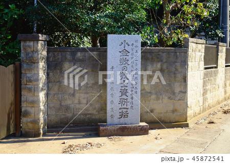 小金牧の牧士資料 千葉県白井市指定有形文化財 45872541
