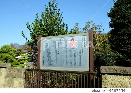 小金牧の牧士資料 千葉県白井市指定有形文化財 45872544
