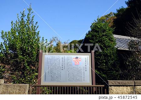 小金牧の牧士資料 千葉県白井市指定有形文化財 45872545