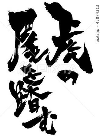 虎の尾を踏む ・・・文字のイラスト素材 [45874313] - PIXTA
