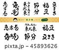 恵方巻 節分 豆まきのイラスト 45893626