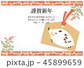 年賀状 謹賀新年 猪のイラスト 45899659