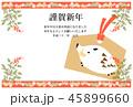 年賀状 謹賀新年 猪のイラスト 45899660