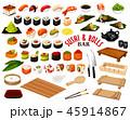 ジャパニーズ 日本人 日本語のイラスト 45914867