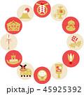 縁起物 和紙 年賀状素材のイラスト 45925392