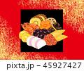 おせち料理 おせち 正月のイラスト 45927427