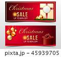 クリスマス 販売 セールのイラスト 45939705