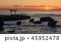 神磯の鳥居と昇る朝日 45952478