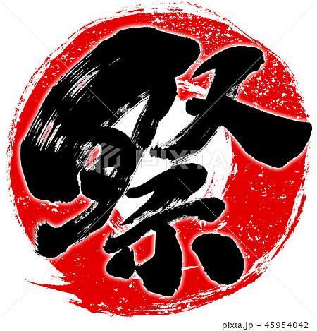 「祭(まつり)」朱印風赤丸筆線 筆文字デザインロゴ素材 45954042