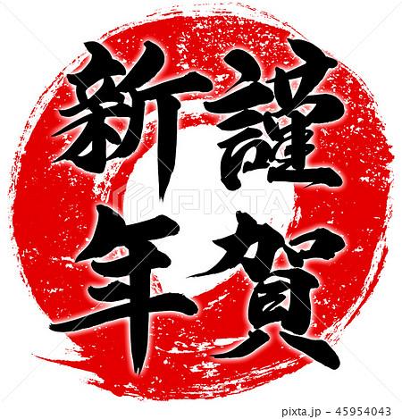 「謹賀新年」朱印風赤丸筆線 年賀状用筆文字デザインロゴ素材 45954043