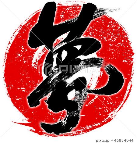 「夢」朱印風赤丸筆線 年賀状用筆文字デザインロゴ素材 45954044