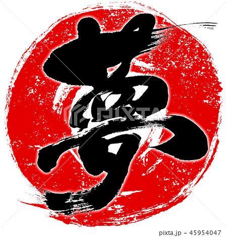 「夢」朱印風赤丸筆線 年賀状用筆文字デザインロゴ素材 45954047