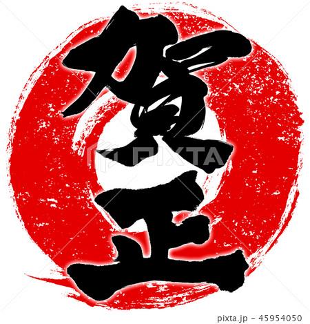 「賀正」朱印風赤丸筆線 年賀状用筆文字デザインロゴ素材 45954050