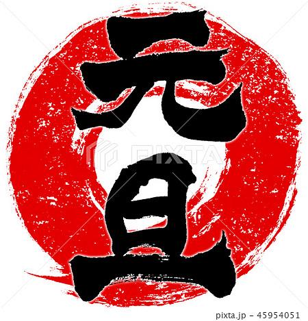 「元旦」朱印風赤丸筆線 年賀状用筆文字デザインロゴ素材 45954051