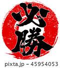 必勝 筆文字 書道のイラスト 45954053