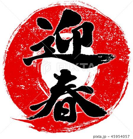 「迎春」朱印風赤丸筆線 年賀状用筆文字デザインロゴ素材 45954057