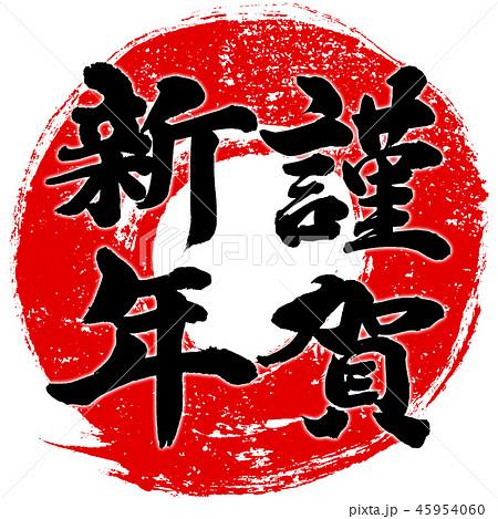 「謹賀新年」朱印風赤丸筆線 年賀状用筆文字デザインロゴ素材 45954060