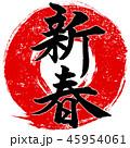 新春 年賀状素材 筆文字のイラスト 45954061