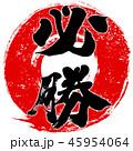 必勝 筆文字 習字のイラスト 45954064