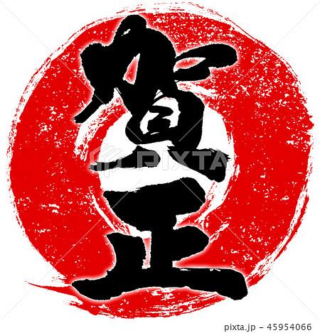 「賀正」朱印風赤丸筆線 年賀状筆文字デザインロゴ素材 45954066