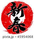 新春 年賀状素材 筆文字のイラスト 45954068