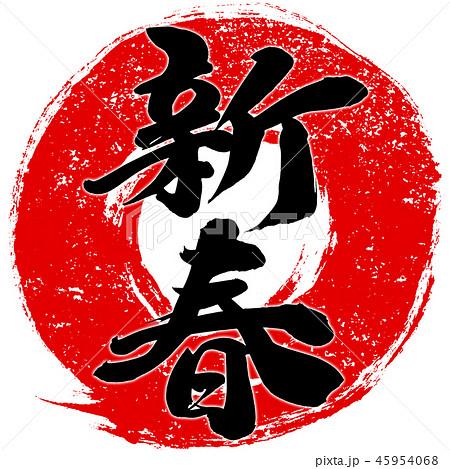 「新春」朱印風赤丸筆線 年賀状筆文字デザインロゴ素材 45954068