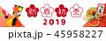 2019年 新春初売 新春セール バナー素材 45958227