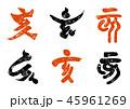 スタンプ 和 文字のイラスト 45961269