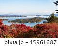 秋 松島 日本三景 2018年 45961687