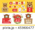 新春 文字 セットのイラスト 45966477