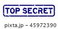 内緒 秘密 シークレットのイラスト 45972390