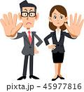 ビジネス 拒否 ストップのイラスト 45977816