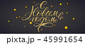 Happy New Year Russian calligraphy with golden 45991654