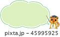 タヌキのマスコットキャラクター 先生風 ふきだし 45995925