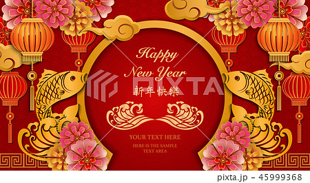 Happy Chinese new year traditional pattern image 45999368