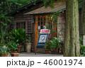 レトロな森のカフェ 46001974