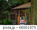レトロな森のカフェ 46001975
