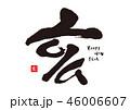 亥 HAPPY NEWのイラスト 46006607