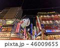 ネオン 夜 都市風景の写真 46009655