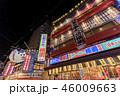 ネオン 夜 都市風景の写真 46009663