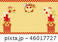 背景 和 正月のイラスト 46017727
