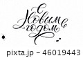 Happy New Year, Russians Cyrillic calligraphy 46019443