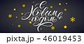 Happy New Year Russian calligraphy on blackboard 46019453