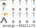 医者 医師 ドクターのイラスト 46021174